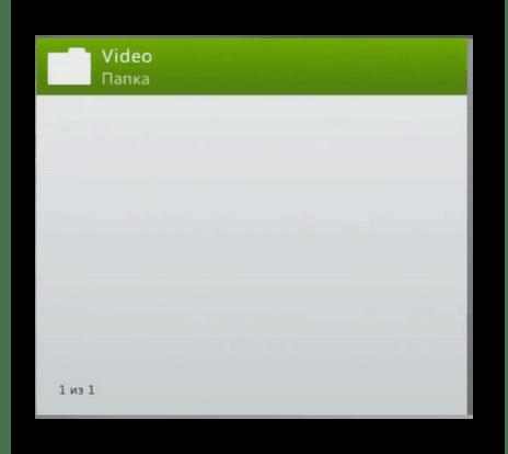 Переход к папке с ПК на Xbox 360