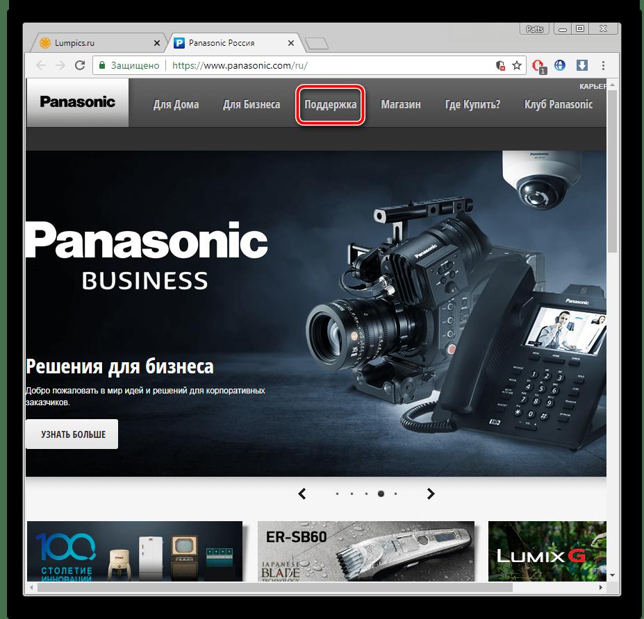 Переход к поддержке для Panasonic KX MB2000
