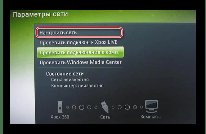 Переход к разделу Настроить сеть на Xbox 360