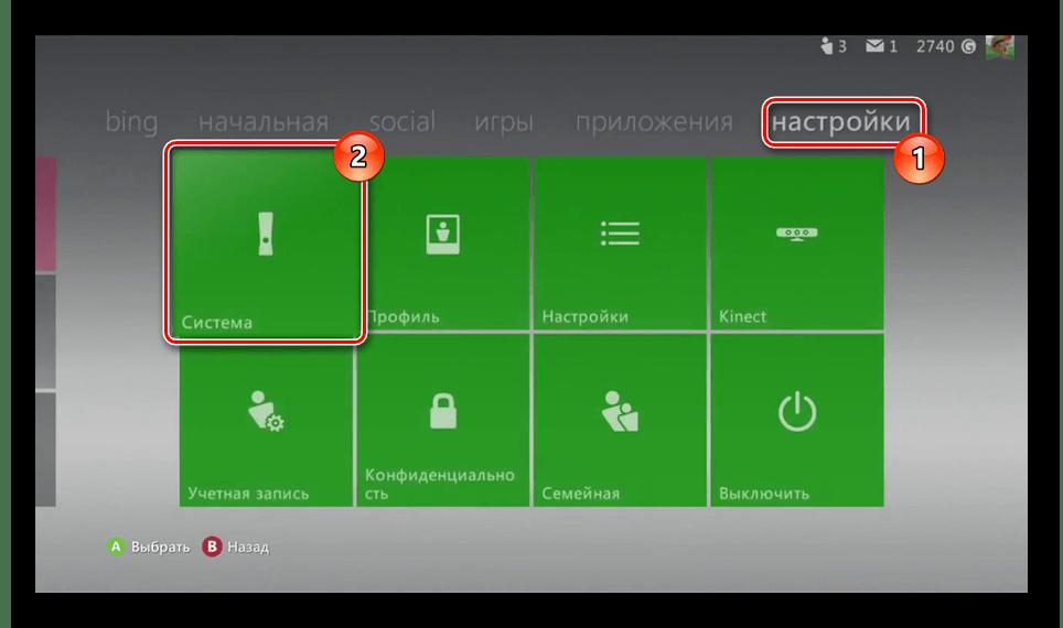 Переход к разделу Система на Xbox 360