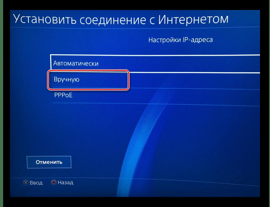 Переход к ручной настройке IP-адреса на PS3