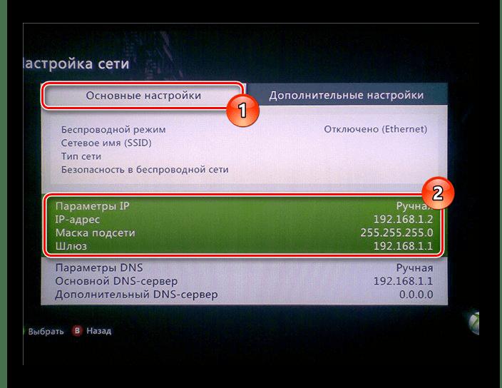 Переход к ручной настройке сети на Xbox 360