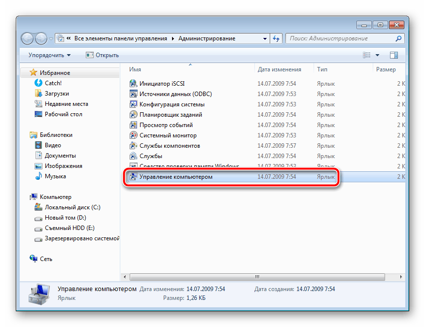 Переход к управлению компьютером в в ОС Windows 7