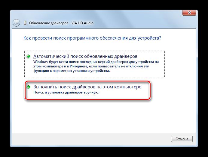 Переход к выполнению поиска драйверов на этом компьютере в окне Обновление драйверов в Windows 7