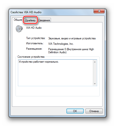 Переход в раздел Драйвер в окне свойств звукового устройства в Windows 7