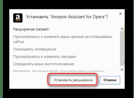 Подтвердить установку дополнения в Яндекс Браузер
