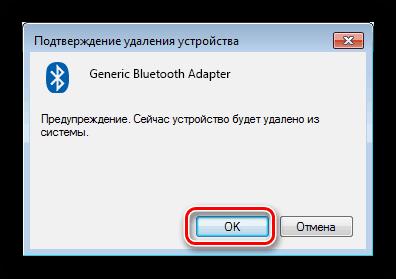 Подтверждение удаления адаптера блютуз из системы в Диспетчере устройств Windows 7