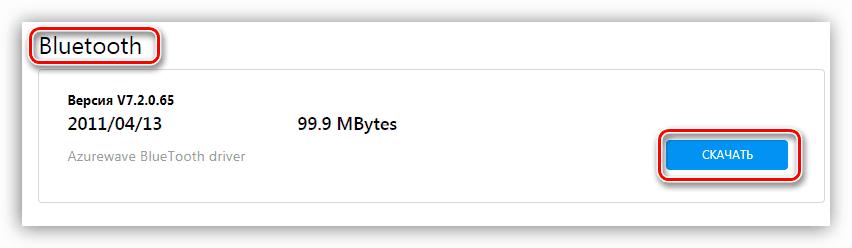 Поиск драйверов для блютуз на официальном сайте производителя ноутбука