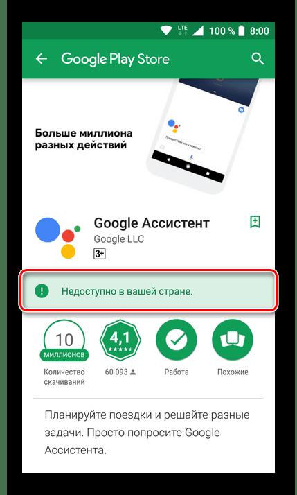 Приложение Google Ассистент недоступно в вашей стране