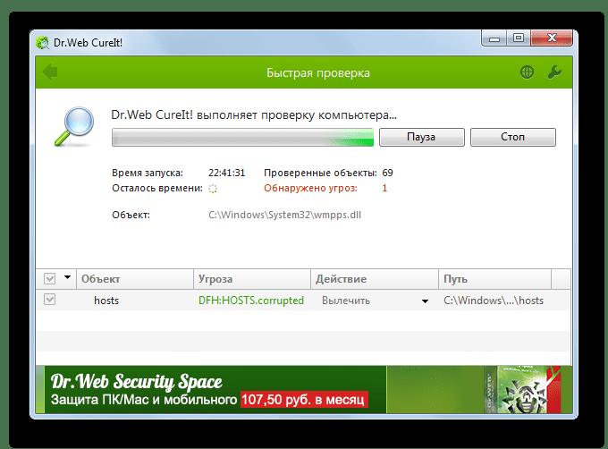 Проверка компьютера на вирусы с помощью антивирусной утилиты Dr.Web CuriIt в Windows 7