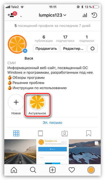 Просмотр Актуального в Instagram