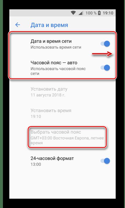 Проверка параметров Даты и времени на смартфоне с Android