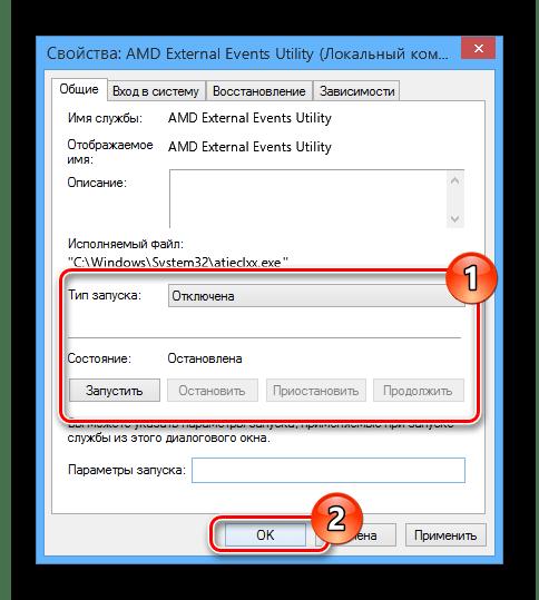 Сохранение настроек AMD External Events Utility