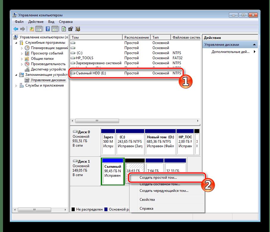 Создание нового тома в в ОС Windows 7