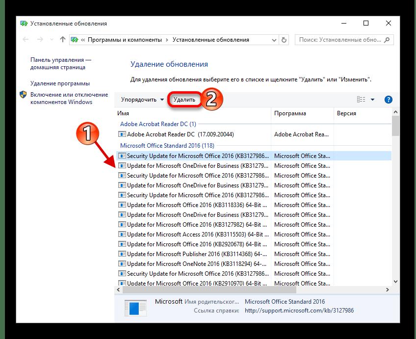 Удаление обновления в Windows 10