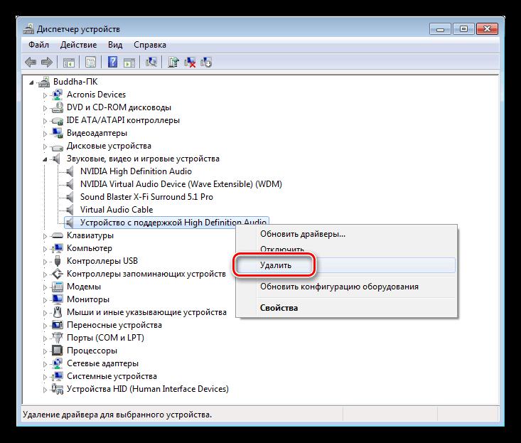 Удаление звукового устройства из системы в Диспетчере устройств Windows 7