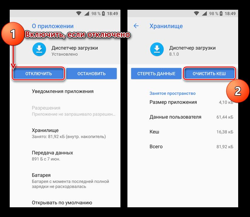 Включение Диспетчера загрузки и очистка кэша приложения на Android