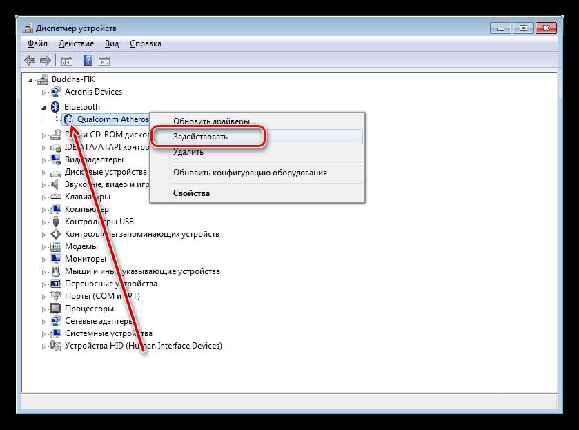 Включение отключенного блютуз-адаптера в Диспетчере устройств в Windows 7