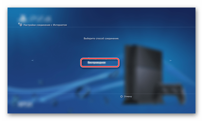 Выбор беспроводного соединения на PS3