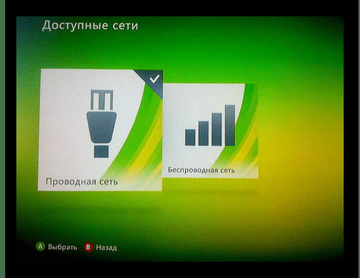 Выбор доступной сети на Xbox 360
