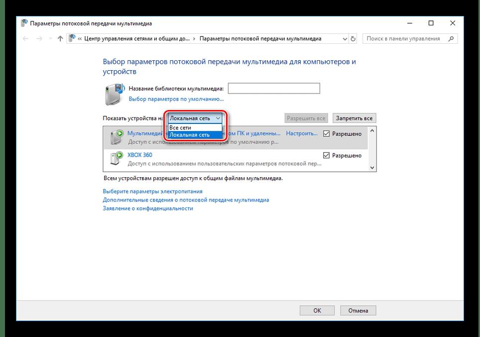 Выбор локальной сети в Windows Media Player