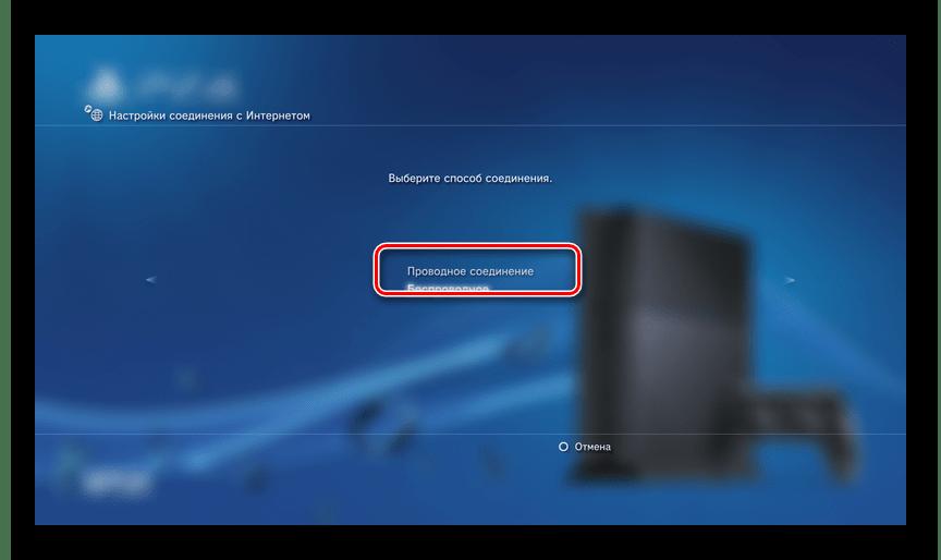 Выбор проводного соединения на PS3