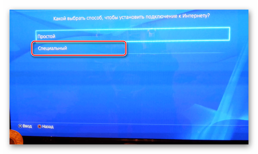 Выбор типа настроек подключения интернета на PS3
