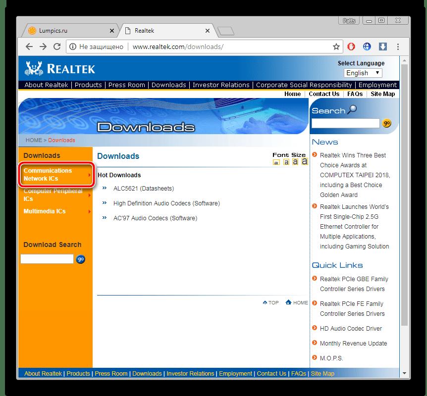 Выбор типа устройства Realtek PCe GBE Family Controller