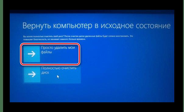 Выбор удаления файлов на ноутбуке