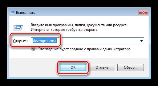 Запуск Диспетчера устройств с помощью строки Выполнить в Windows 7
