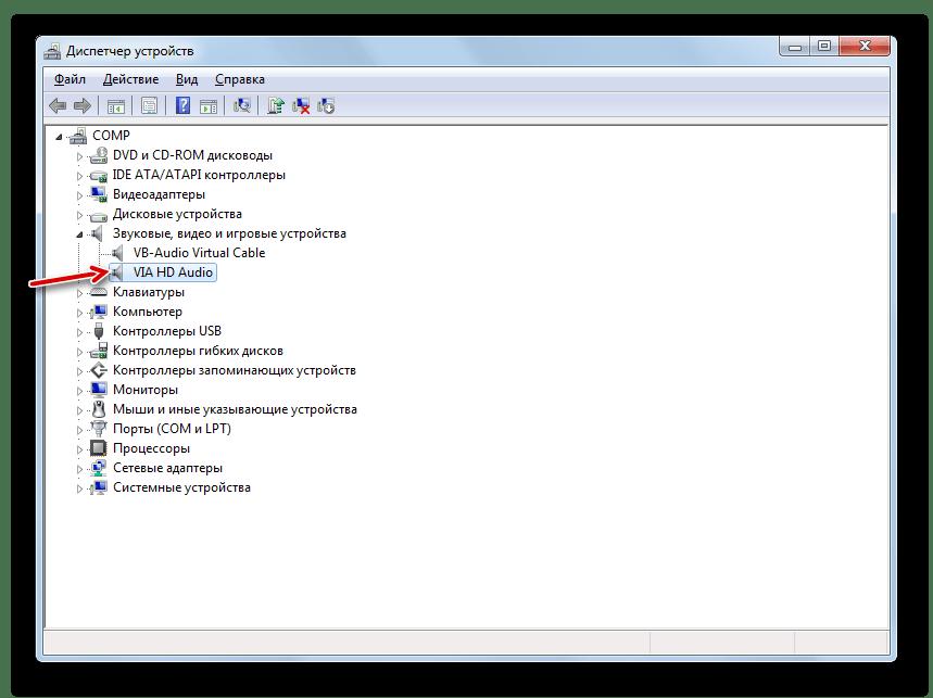 Звуковое устройство задействованно в Диспетчере устройств в Windows 7