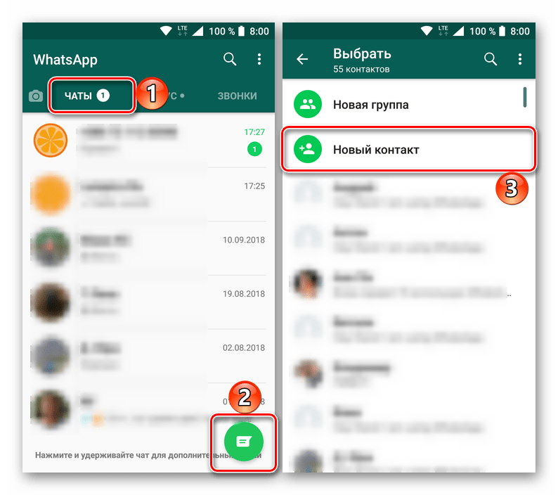Добавление нового контакта через интерфейс приложения WhatsApp для Android