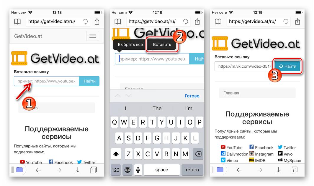 Documents от Readdle вставка ссылки на видео из ВКонтакте на странице сервиса загрузки
