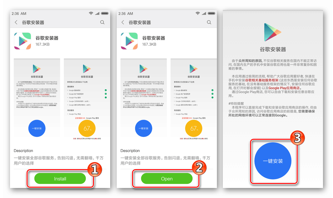 Google Play Market процесс установки инсталлятора Google Apps в Xiaomi из Mi App Store