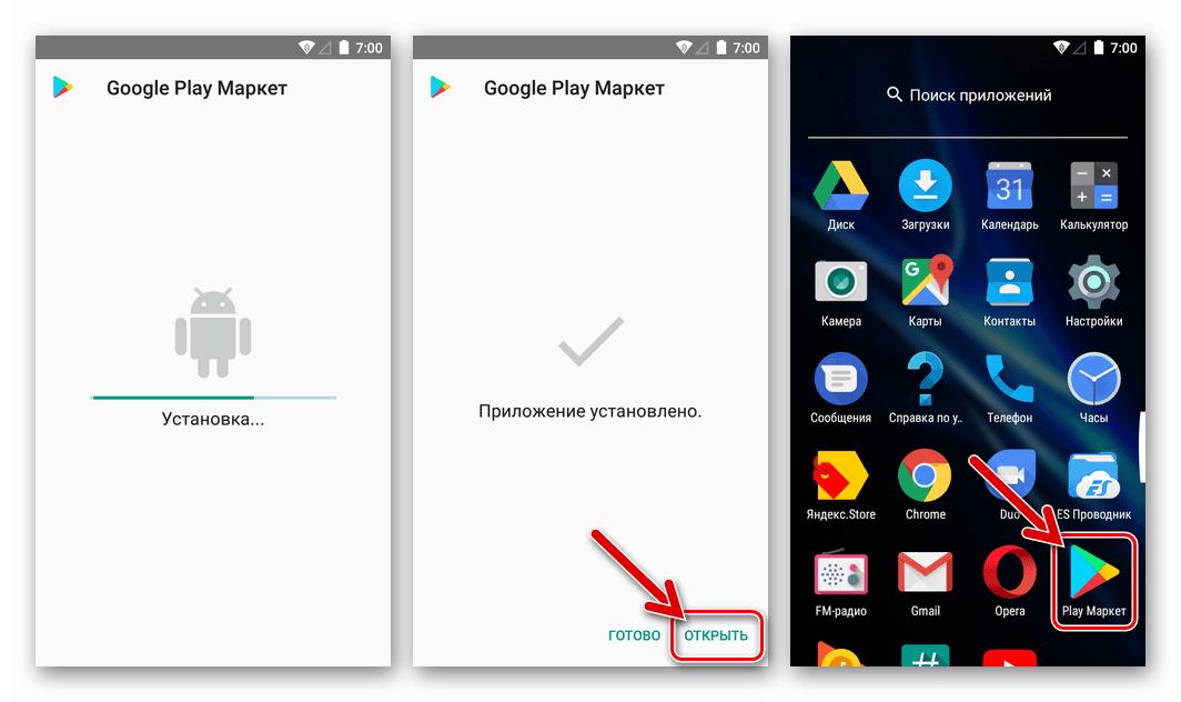 Google Play Market завершение установки APK-файла, запуск Магазина
