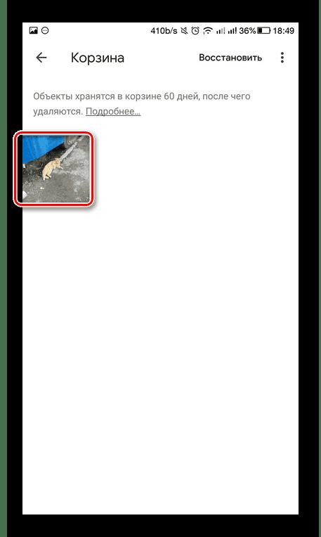 Гугл Фото - выбор файла для восстановления