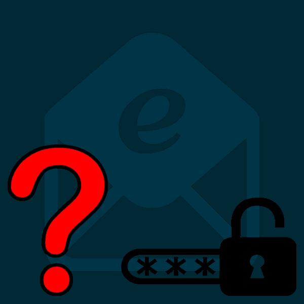 Как узнать свой пароль электронной почты