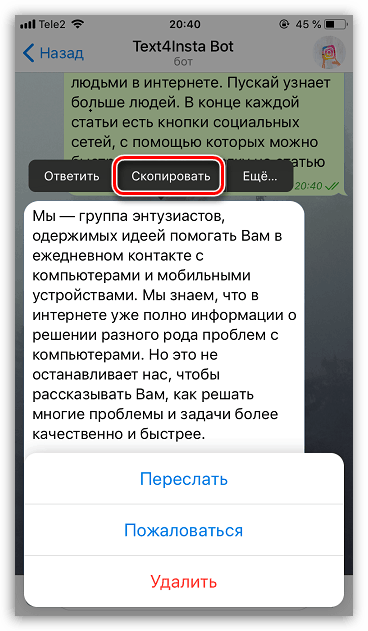Копирование входящего сообщения в Telegram