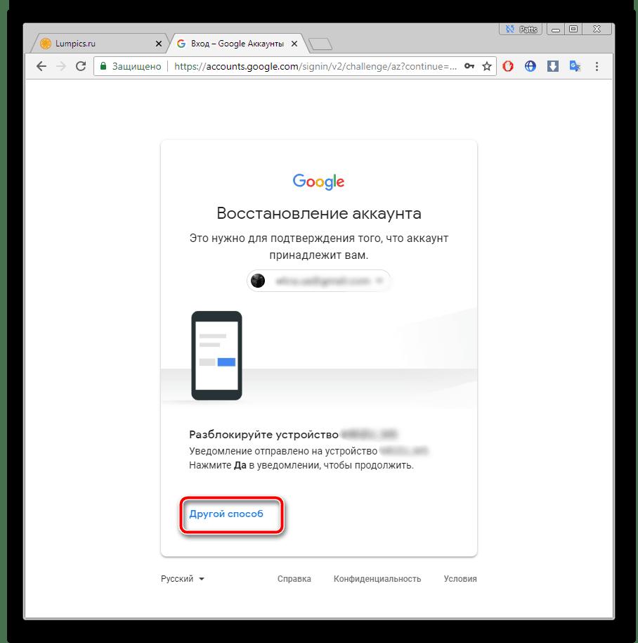 Метод восстановления пароля в Google