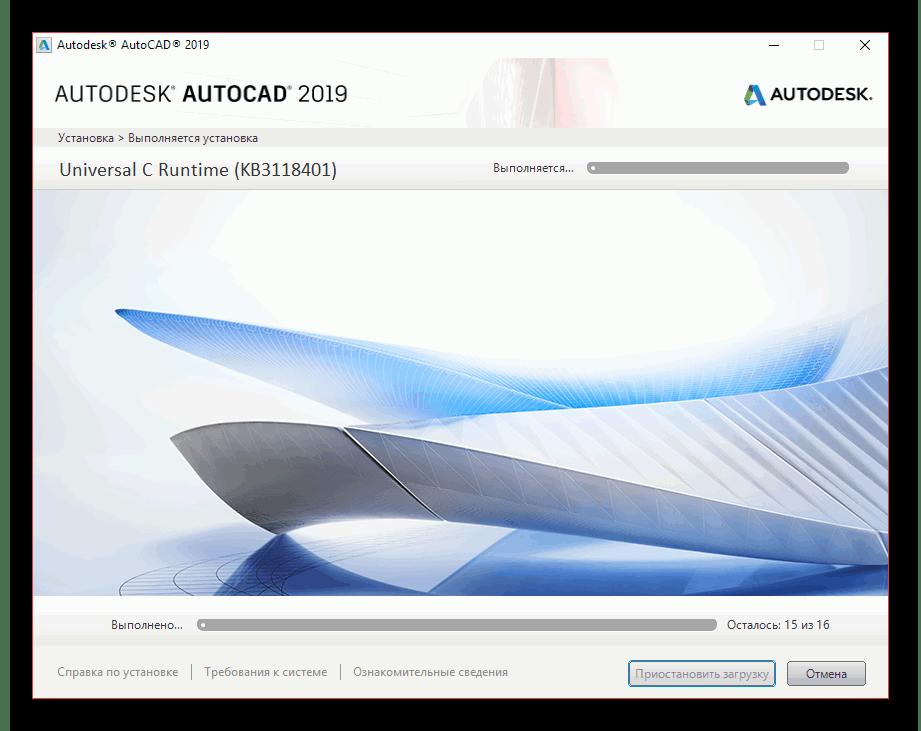 Начало установки AutoCAD на ПК