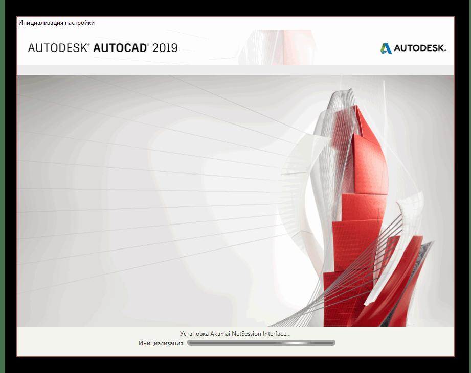 Начало установки AutoCAD на компьютер