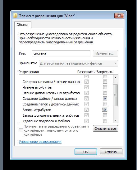 Настройка элементов разрешений в Windows 7