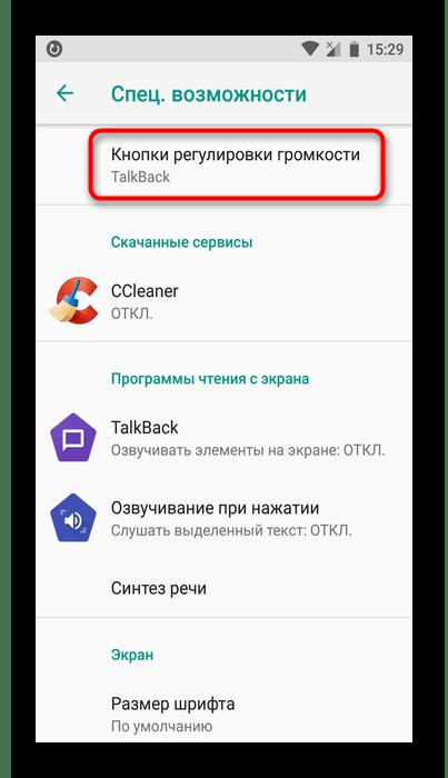 Настройка кнопок регулировки громкости на Android