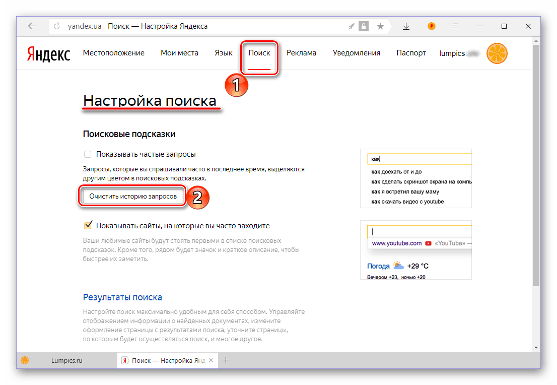 Очистить историю поисковых запросов в настройках поиска Яндекс