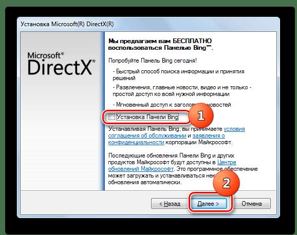 Отказ от инсталляции дополнительного программного обеспечения в Мастере установки библиотек DirectX в Windows 7