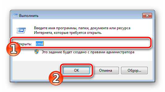 Открыть командную строку через Выполнить Windows 7