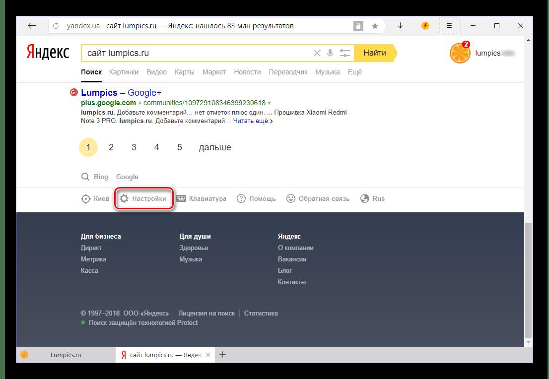 Открыть настройки поисковой системы Яндекс