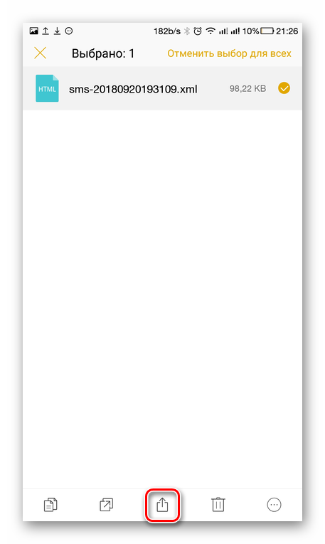 Отправка файла бэкапа по bluetooth
