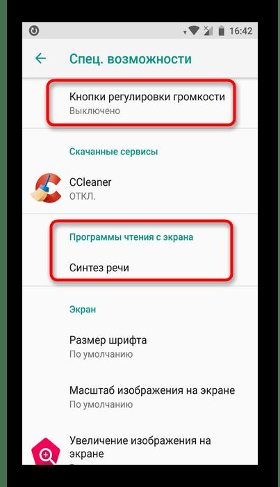 Отсутствие TalkBack после отключения на Android