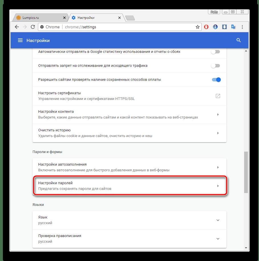 Переход к категории с сохраненными паролями Google Chrome